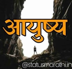 Marathi Status On Life: Motivational Marathi Status For Whatsapp