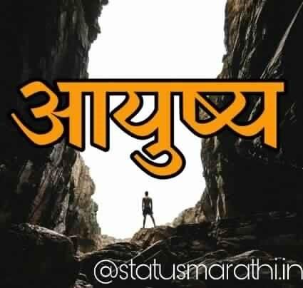 Marathi Status On Life: Motivational Marathi Status For Whatsapp