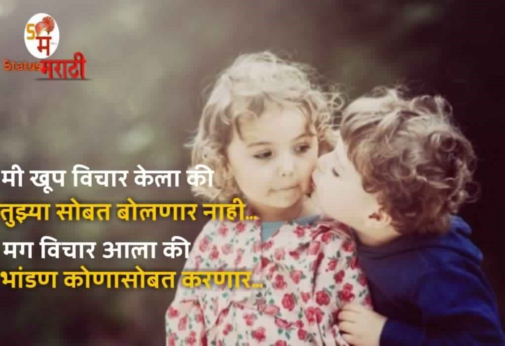 love status in marathi