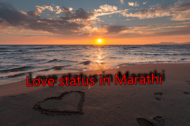 Love status in Marathi : Beautiful marathi love status