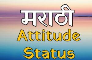 Best Attitude Status In Marathi For WhatsApp And Facebook