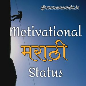 Marathi Whatsapp Status On Life | Best Motivational Marathi Status