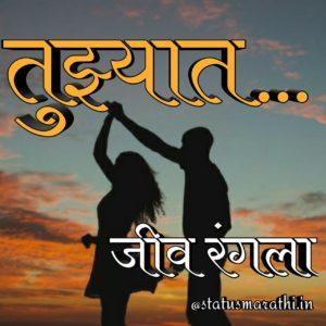 Marathi Status Love : 40+ Marathi status on love for Whatsapp