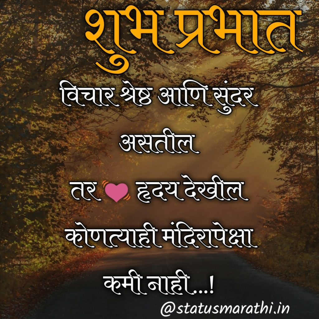 Good morning in marathi language