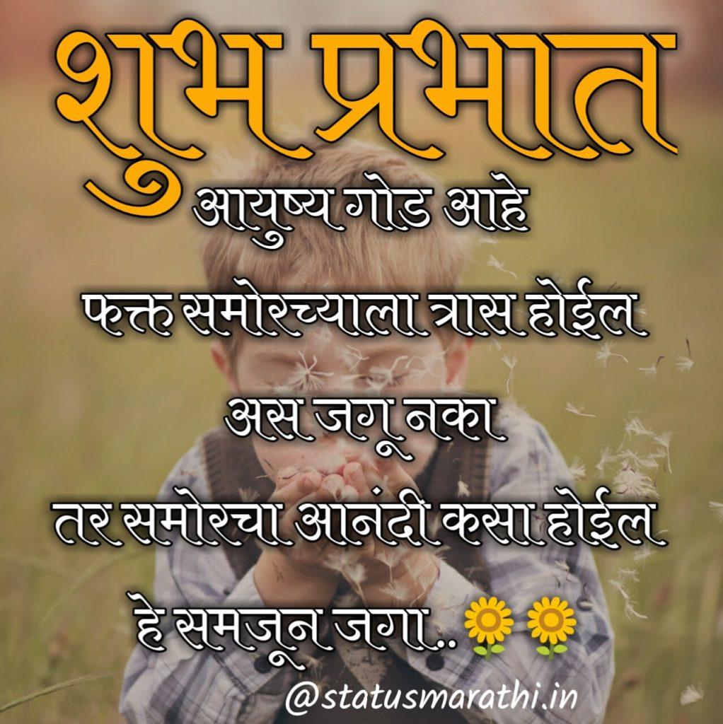 Good morning in marathi style