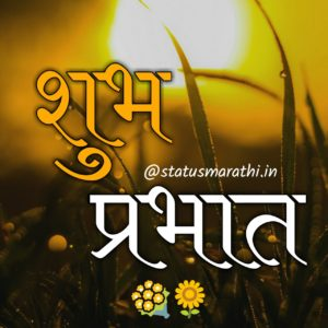 Good Morning In Marathi : 85+ Best good morning status in marathi