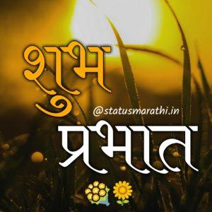 Good Morning In Marathi : 85+ Best good morning status in marathi