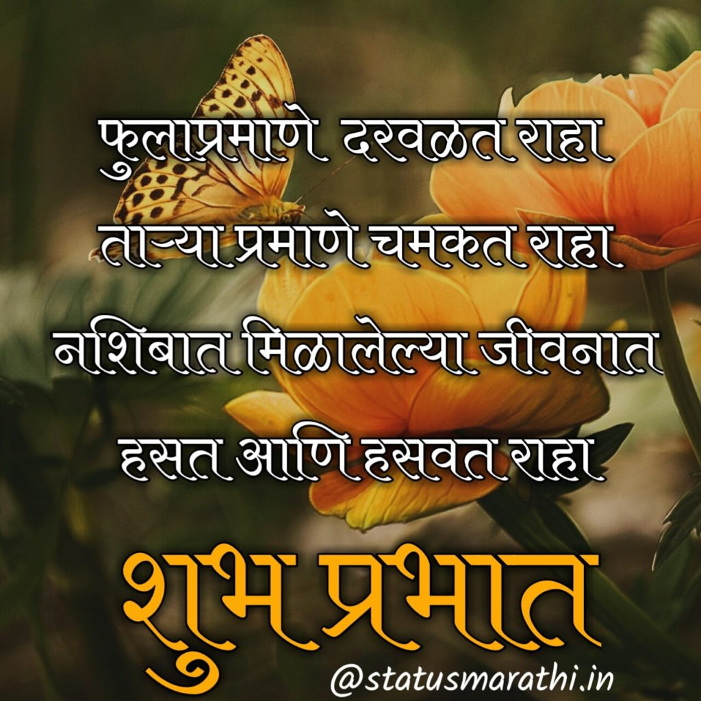 Amazing good morning status in marathi