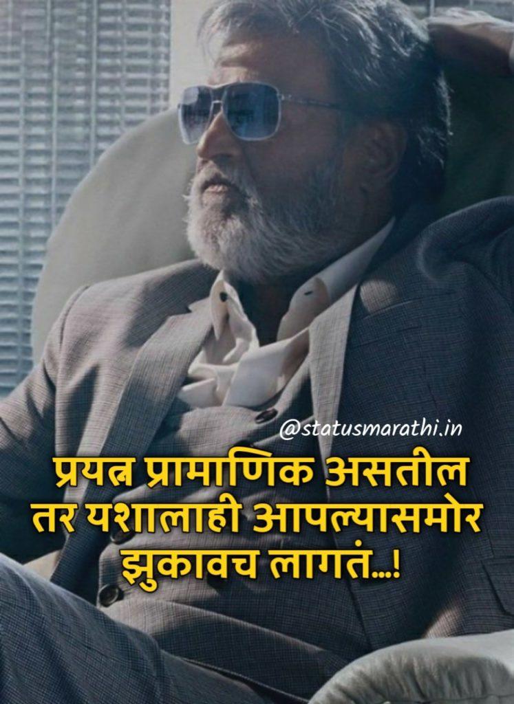 Marathi inspirational status
