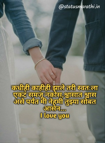 New marathi status love