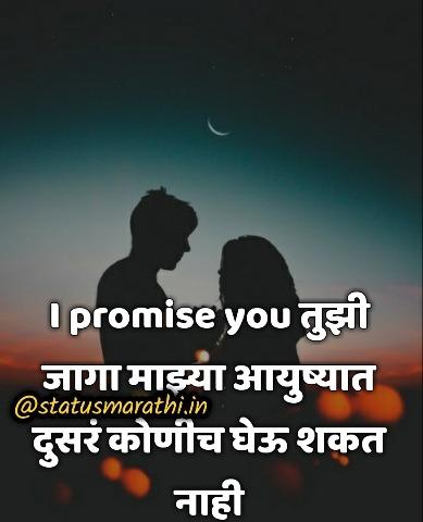 Best Marathi Status Love 2109
