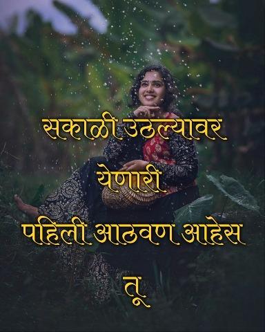 Lovely status in marathi