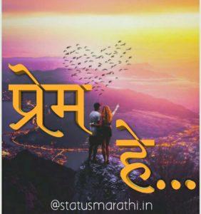 Marathi Love Status For Whatsapp In Marathi Language For Couples