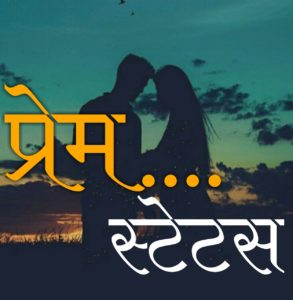 Prem Status In Marathi: Best status for couples in marathi