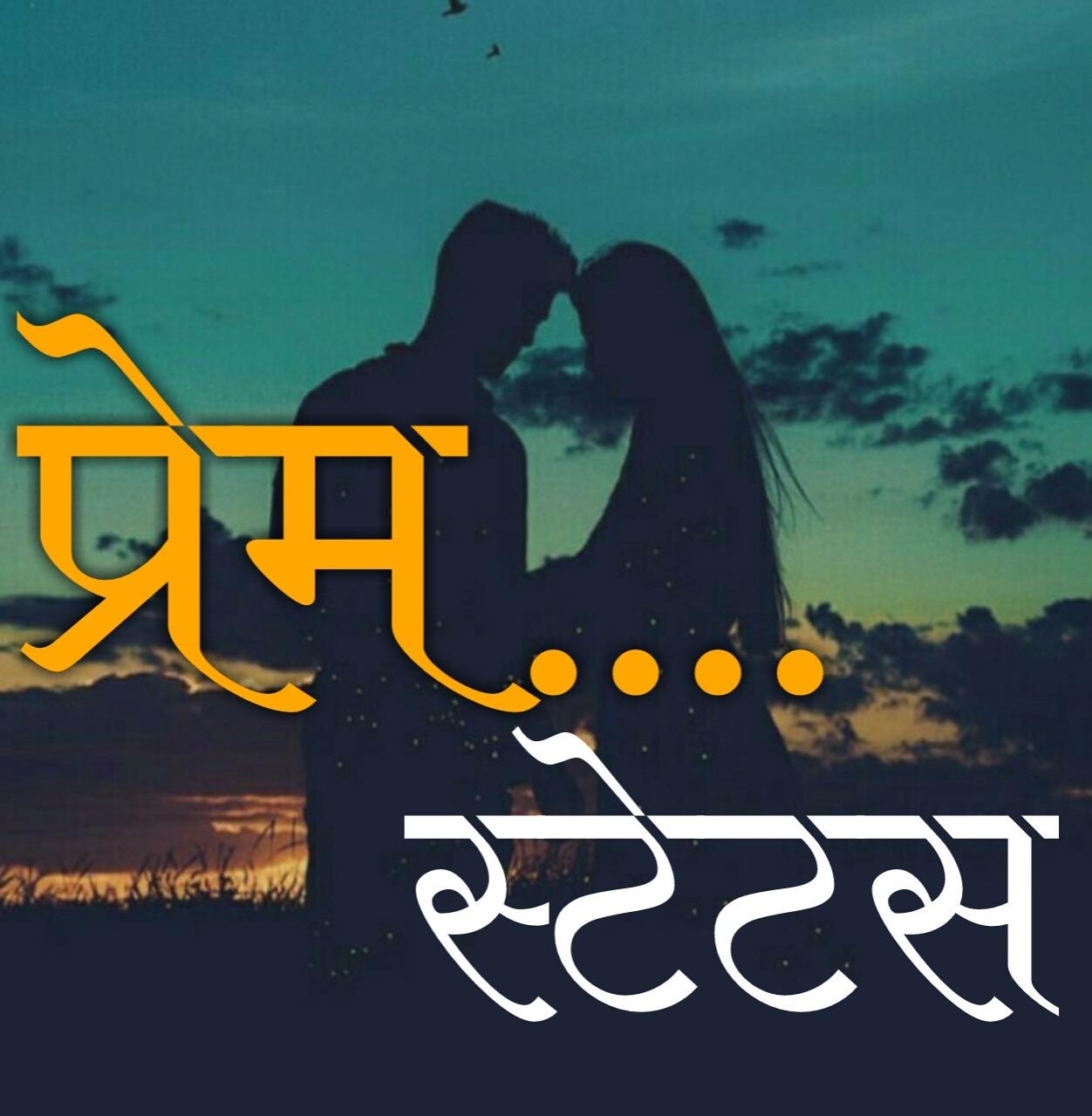 Prem Status In Marathi: Best status for couples in marathi