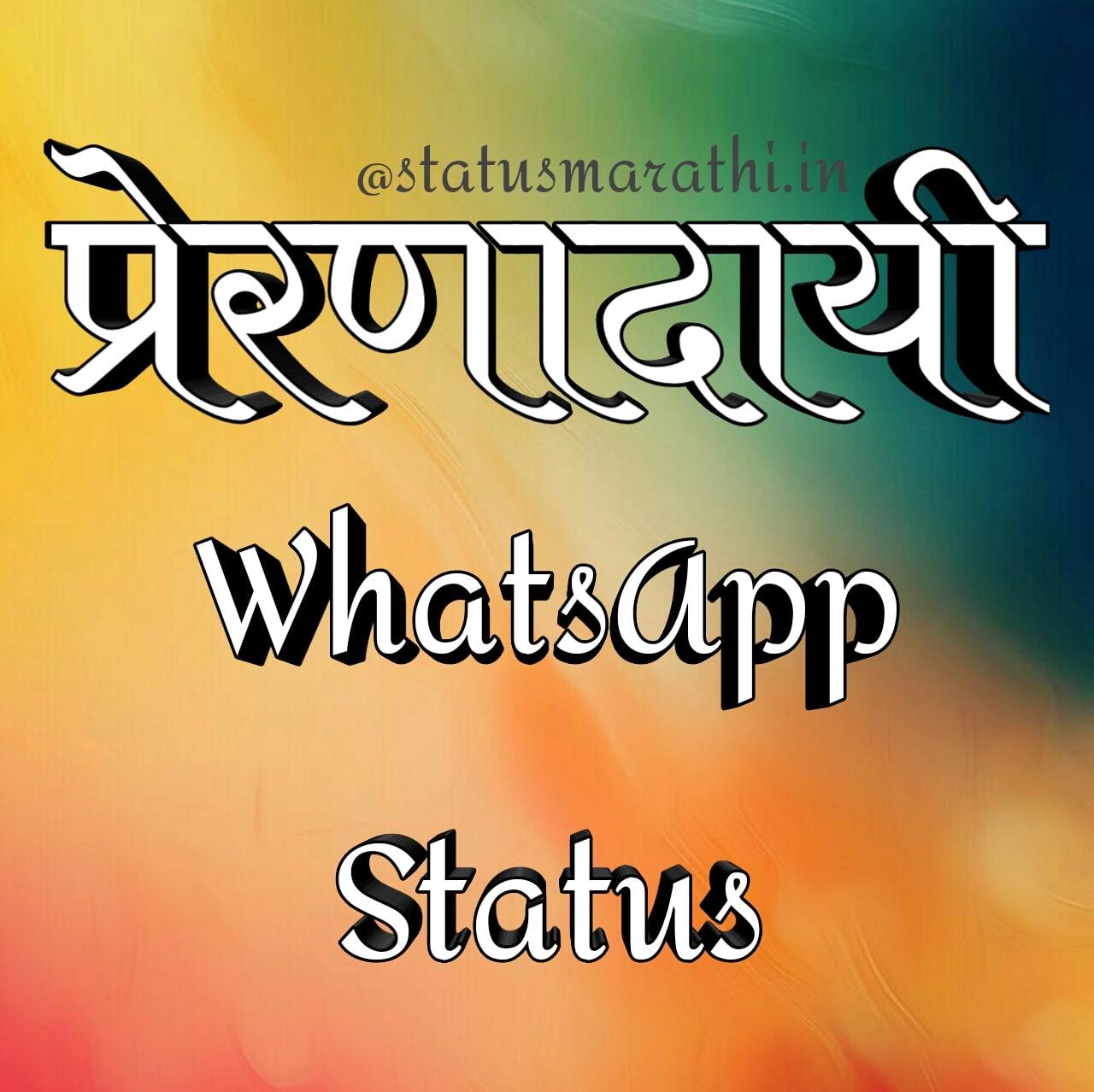 Life Status For WhatsApp: Best inspirational status in marathi language
