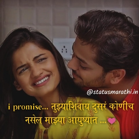 prem status in marathi
