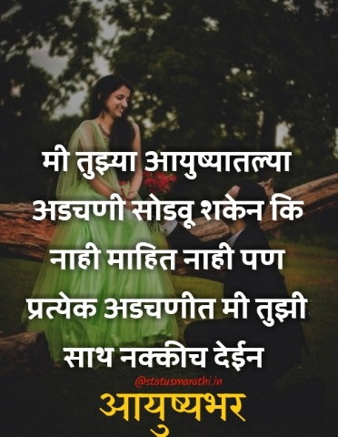 couples status in marathi