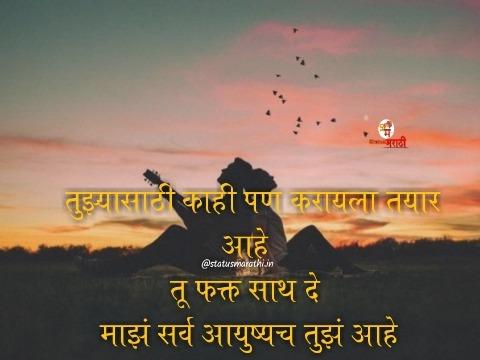 marathi love status for whatsapp in marathi language