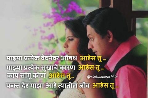 romantic marathi status