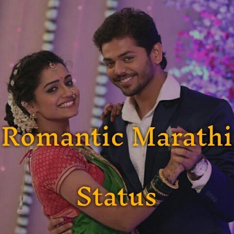 Romantic Marathi Status: Best romantic status for married couples