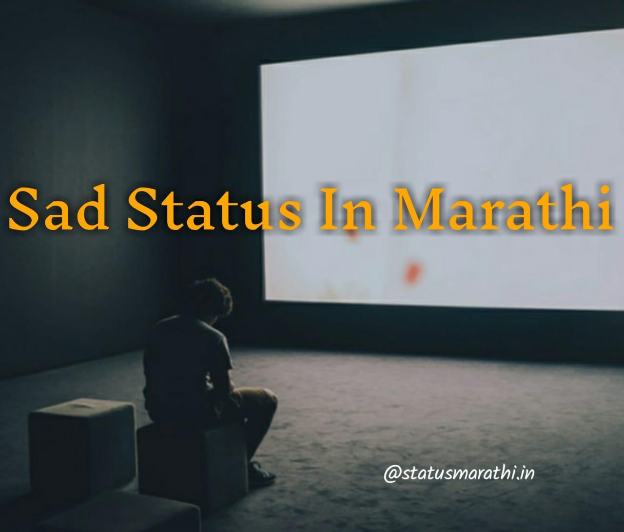 Sad Status In Marathi For Whatsapp And Facebook