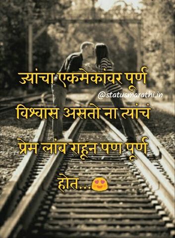 Love whatsapp status in marathi