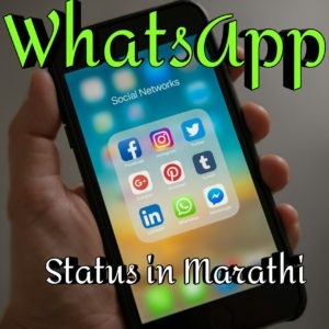 WhatsApp Status In Marathi: 100 + Latest Marathi status for whatsapp