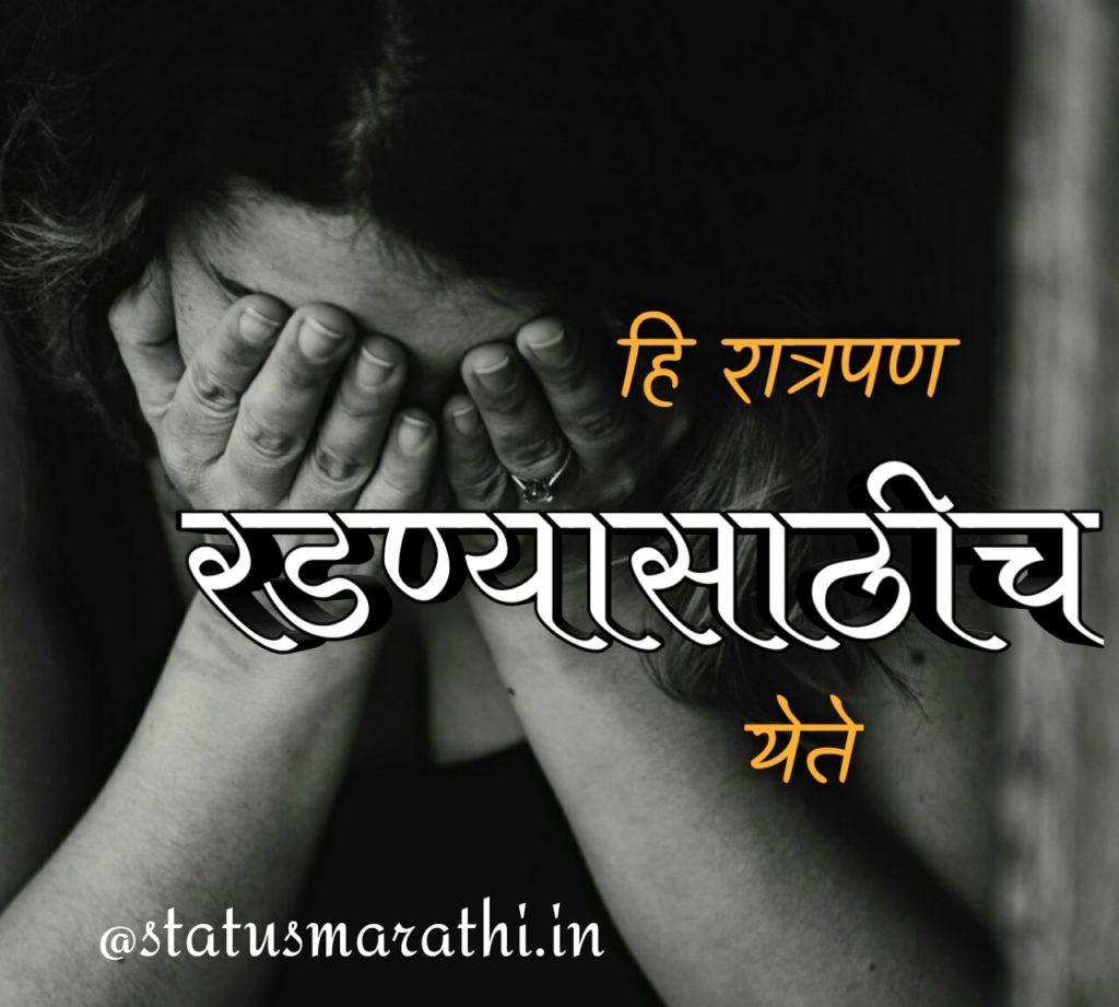 Sad whatsapp status in marathi