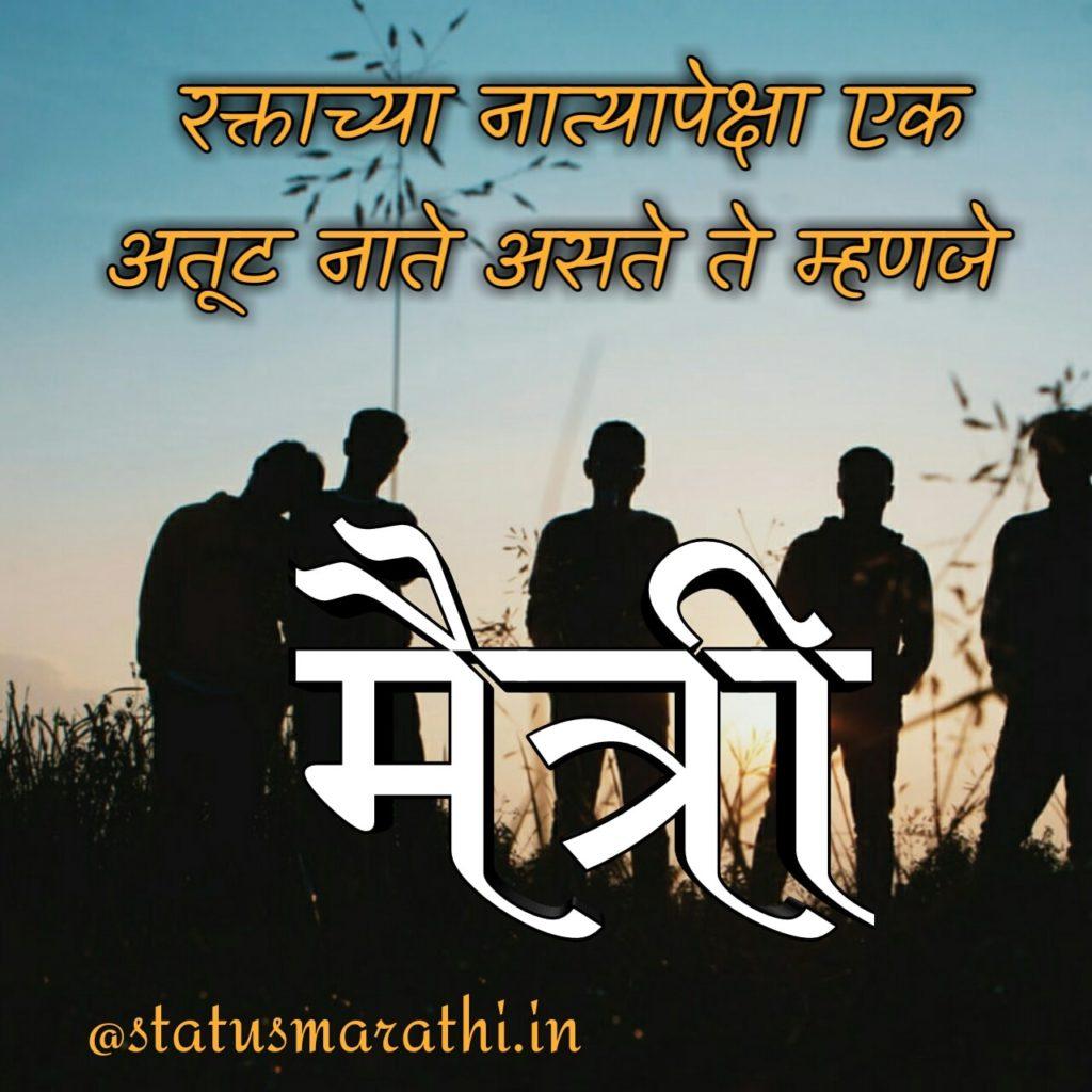 Friendship whatsapp status in marathi