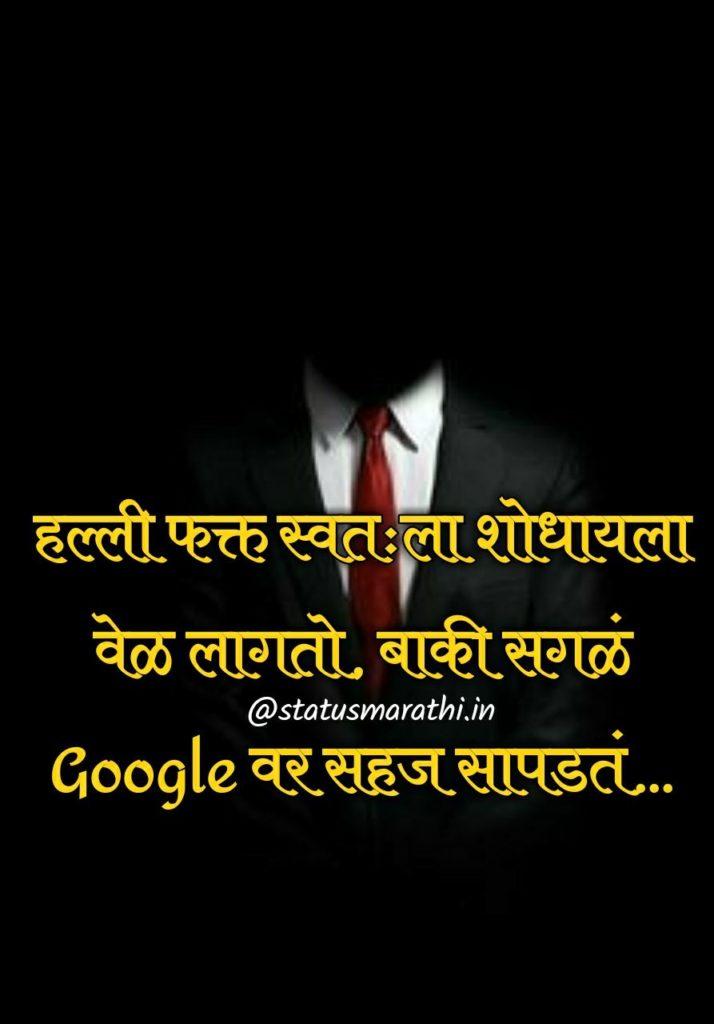 Best Whatsapp Status In Marathi