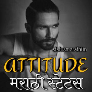 Marathi Attitude Status : Top 50+ royal attitude status in marathi