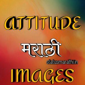 Attitude Status Marathi Images For Whatsapp And Facebook