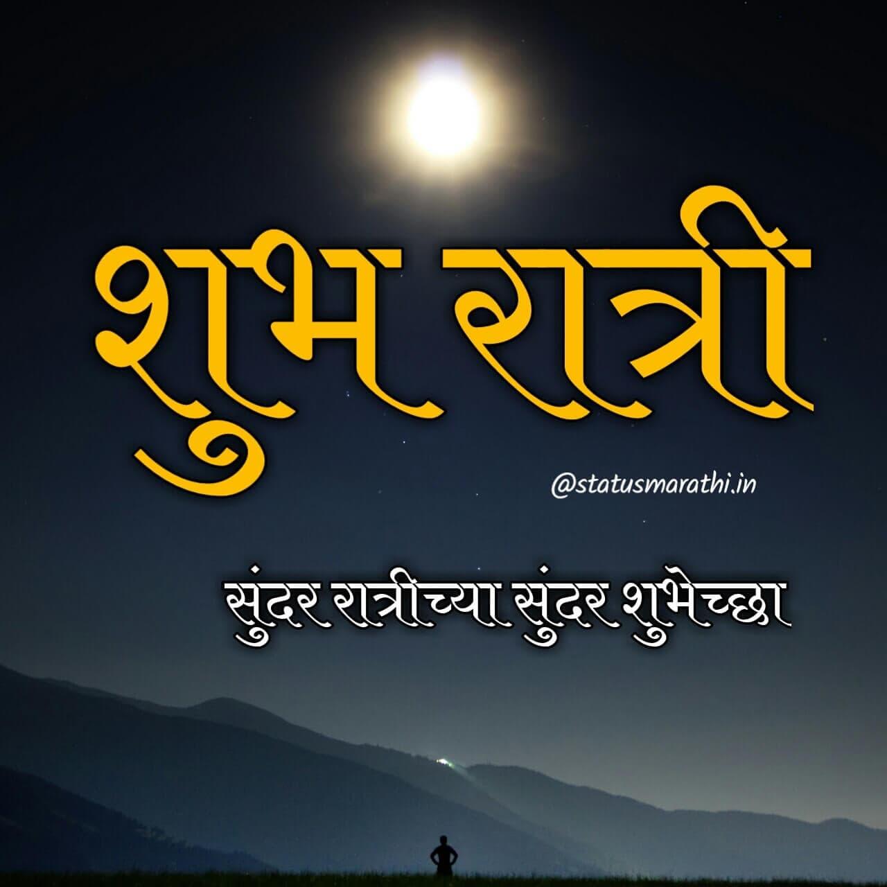 Good Night In Marathi : 100+ Best good night status in marathi language