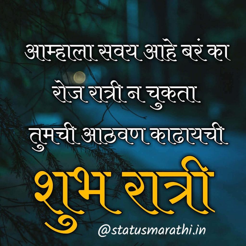 marathi shubh ratri images
