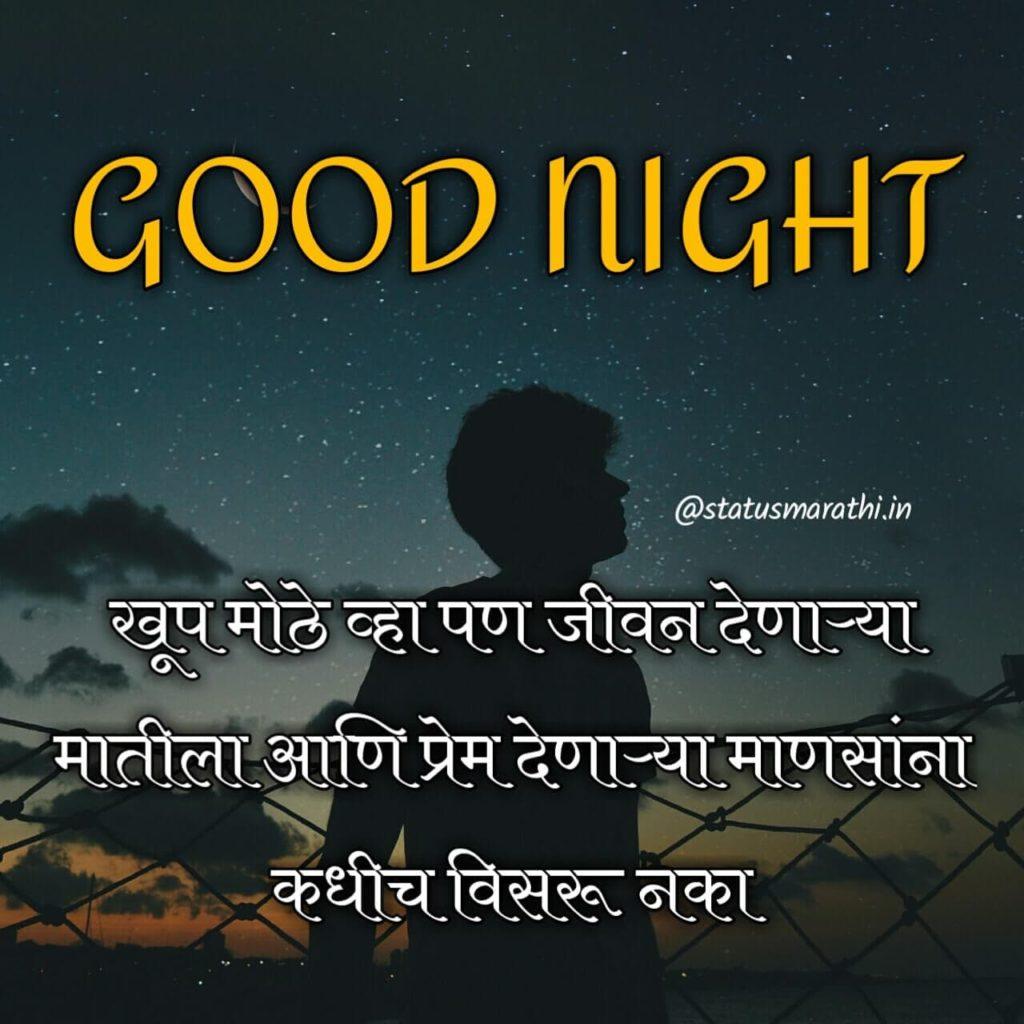 good night pics marathi