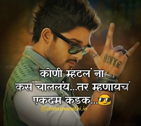 attiude status marathi pic