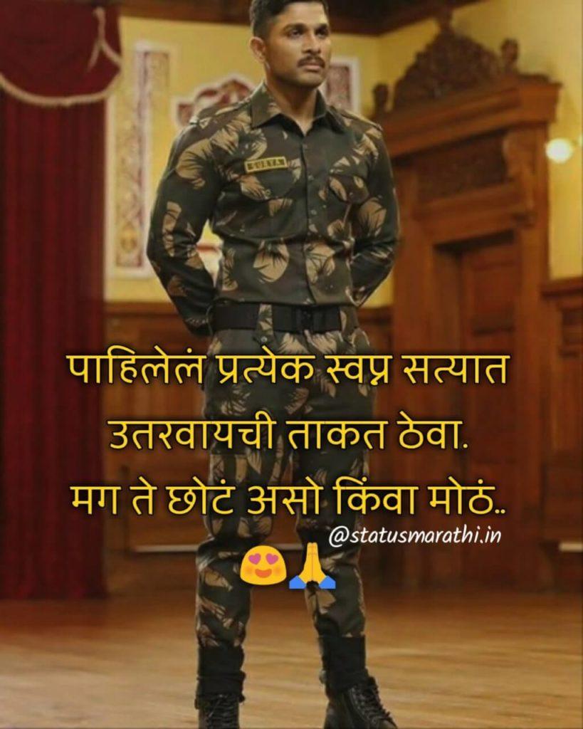 attitude iamage marathi