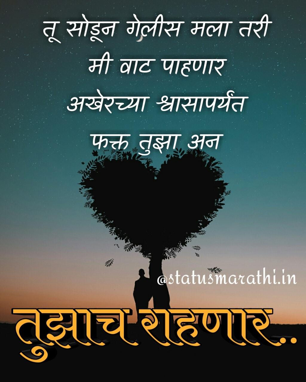 marathi pic