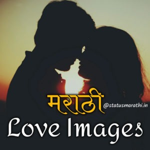 Love Images In Marathi : Beautiful love status images for WhatsApp