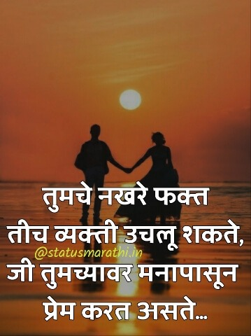 love status in marathi