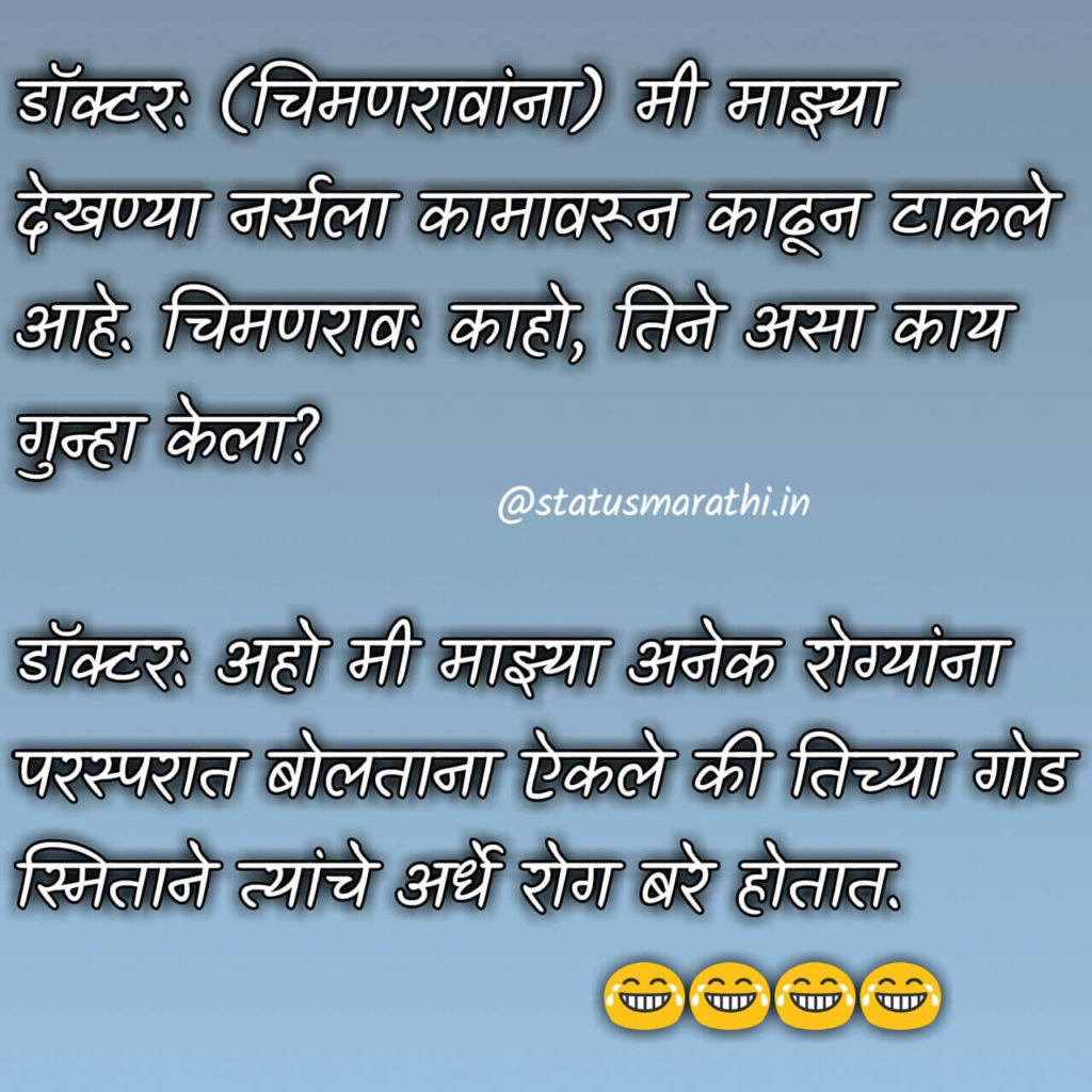 funny marathi status andd images