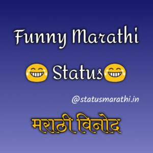 Latest Funny Marathi Status And Jokes | मराठी विनोद