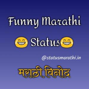 Latest Funny Marathi Status And Jokes | मराठी विनोद