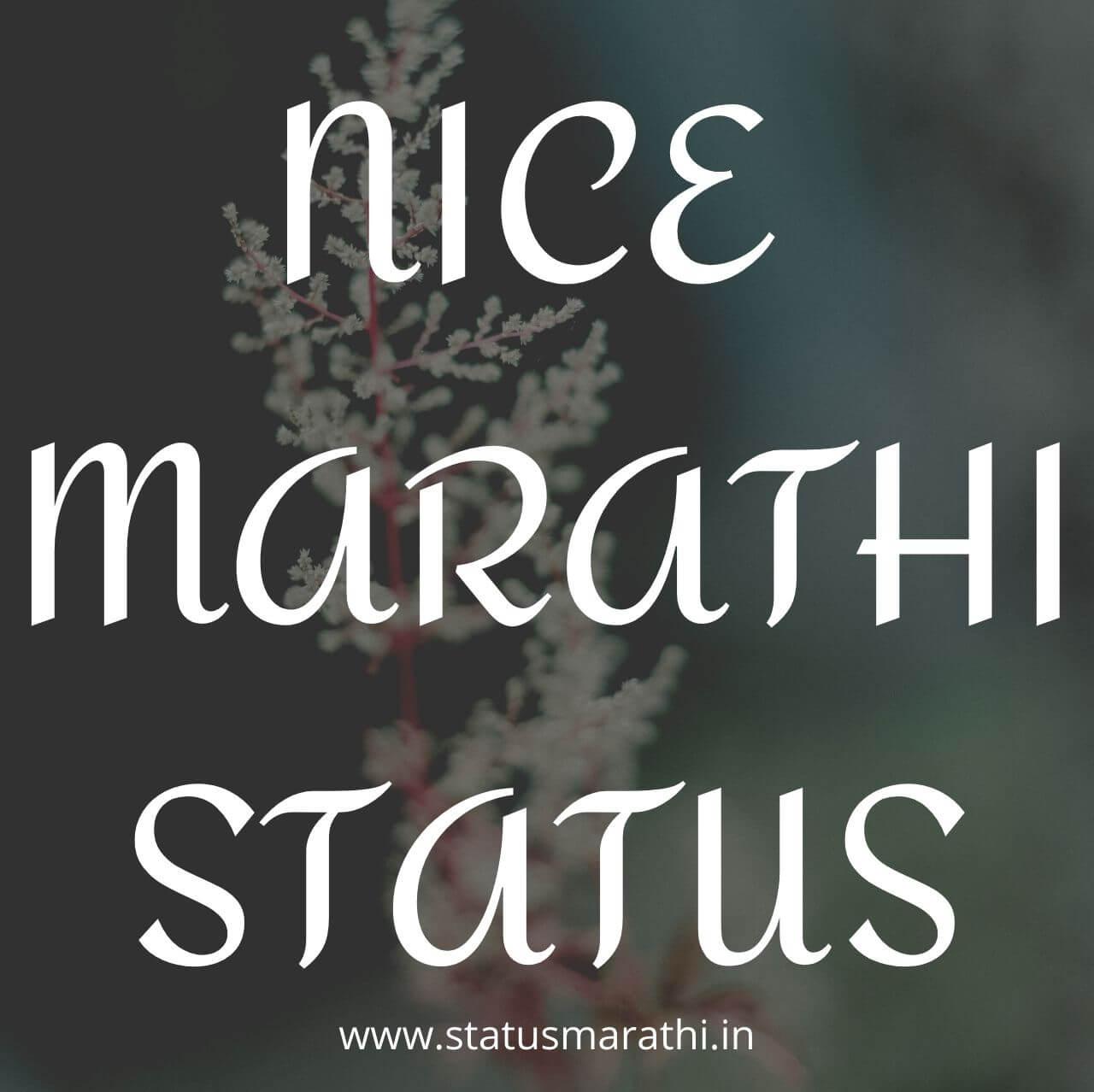 Nice Marathi Status : 75+ Latest marathi status for whatsapp