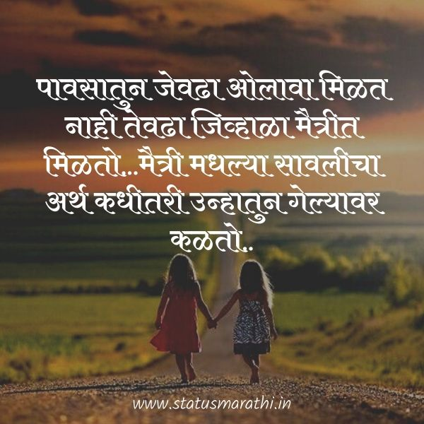 85+ Best friendship quotes in marathi | मैत्री